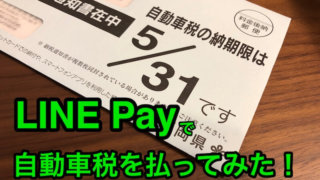LINEPay自動車税