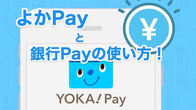 銀行Pay使い方