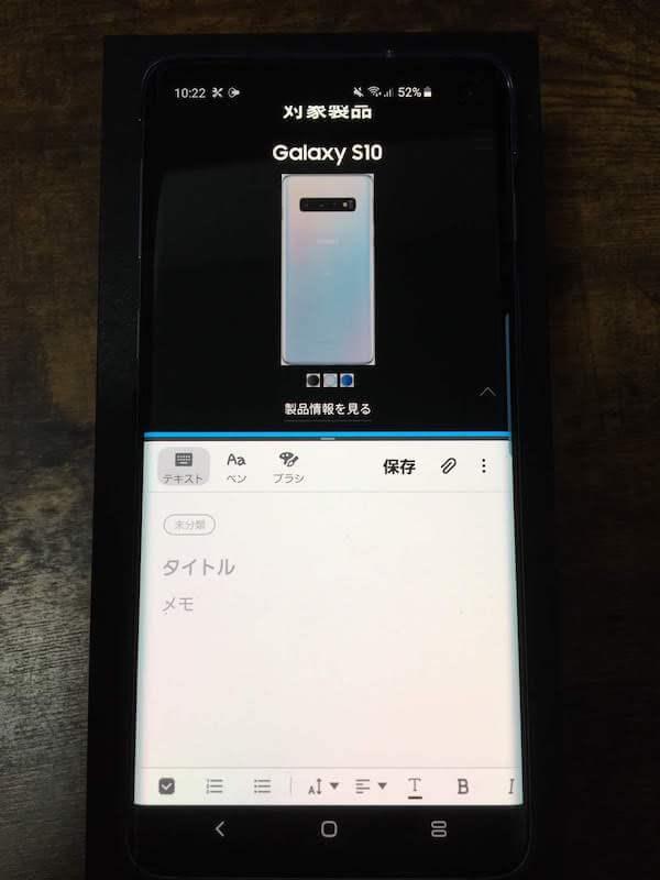 GalaxyS10 マルチウィンドウ